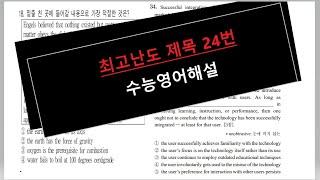 2021학년도 수능영어해설 24번(1)  ㅣ1분영어 (…