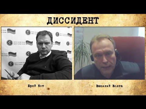 Василий Волга: Тимошенко - вор, правда сегодня - сепаратизм, люди стали приходить в себя