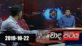 Wada Pitiya | 22nd October 2019 Thumbnail