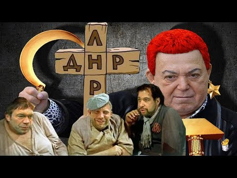 Разочаровашки Донбасса