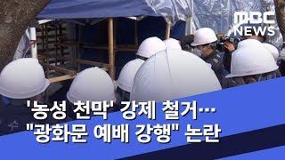 """'농성 천막' 강제 철거…""""광화문 예배 강행"""" 논란 (…"""