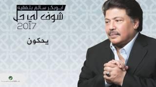 Abu Bakr Salem ... Yahkoun | ابو بكر سالم  ... يحكون