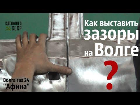 """Работаем с поверхностями и ЗАЗОРАМИ Волги ГАЗ 24 """"Афина"""""""