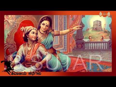 ಕಥಾ ವಿವೇಕ -ಶಿವಾಜಿಯ ಕಥೆಗಳು   Jijabai And Shivaji Maharaj