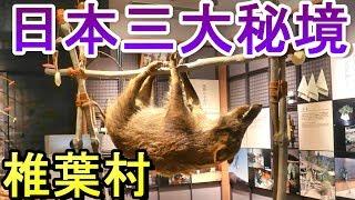 【日本三大秘境】椎葉村(宮崎県東臼杵郡)