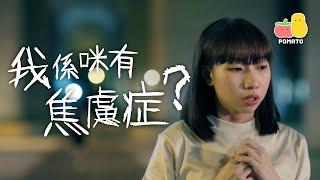 【短劇】我係咪有焦慮症?|Pomato 小薯茄