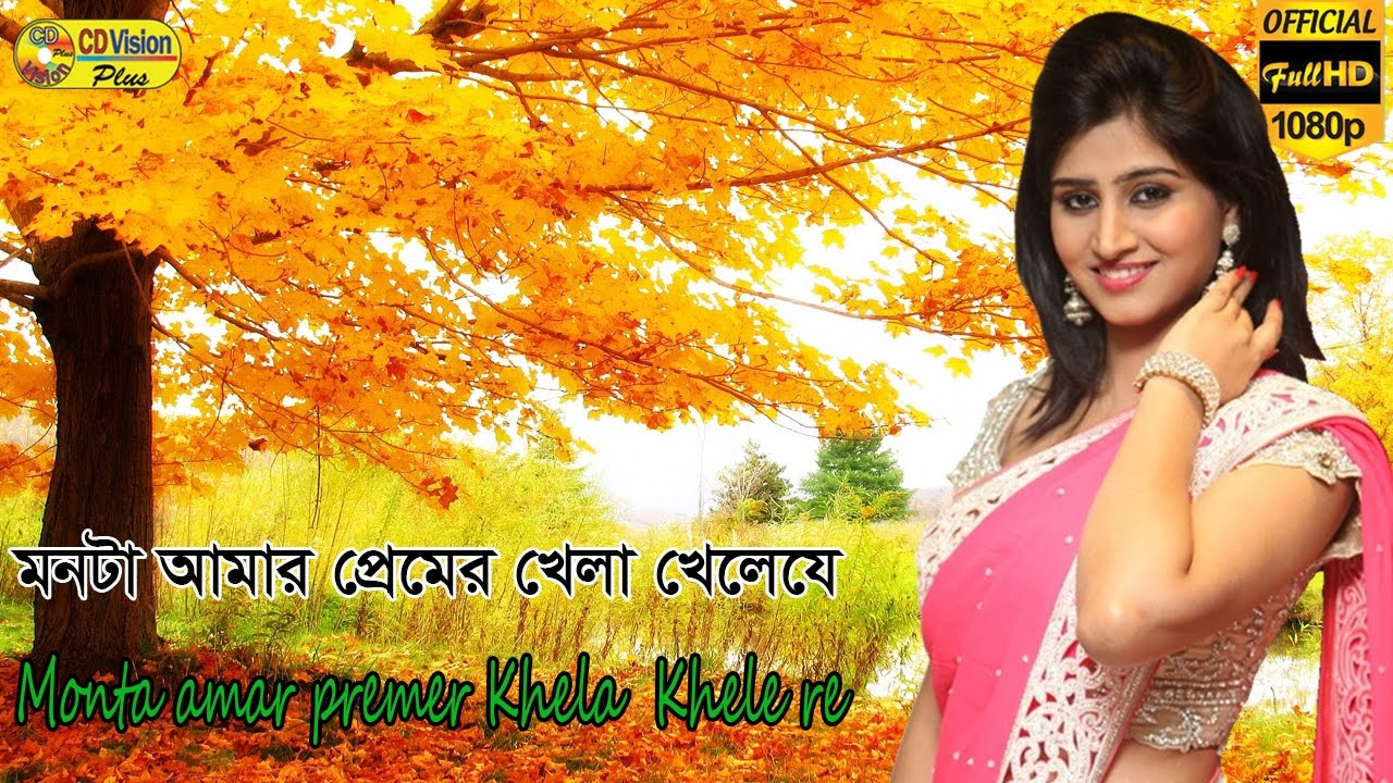Monta Amar Premer Khela | Shapla | Asif Iqbal | Kothin Protiga Movie Song| Bangla New Song 2017