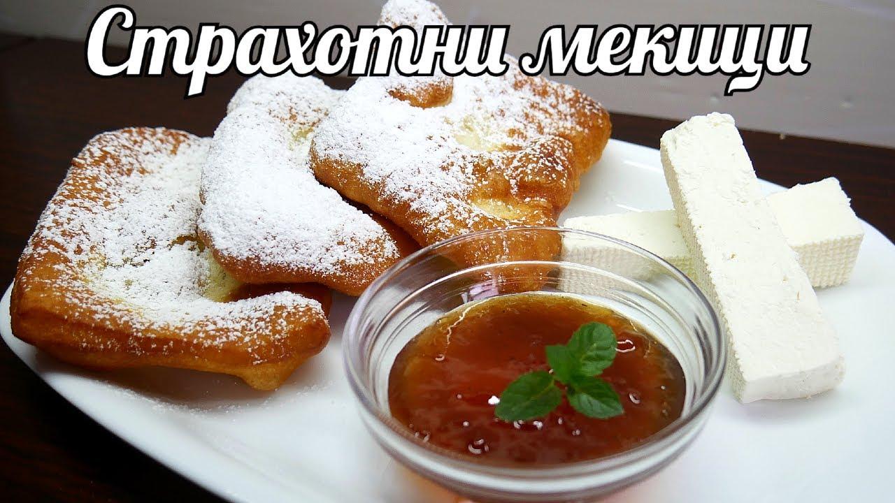 МЕКИЦИ - Любимата ми закуска от детството