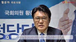 """[인터뷰] 황운하 국회의원, """"일하는 국회, 검찰개혁""""…"""