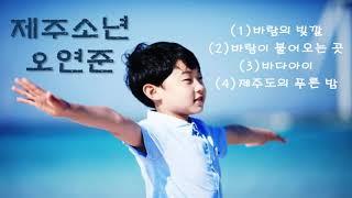 여름노래~ 제주소년 오연준 4곡모음
