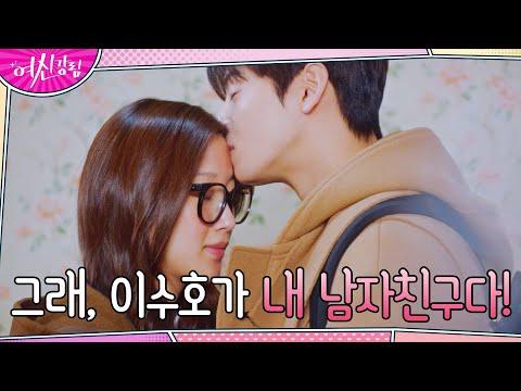 [당당엔딩] 문가영, 쌩얼로 당당히 차은우와의 연애 공개!#여신강림 | True Beauty EP.13