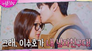 Download [당당엔딩] 문가영, 쌩얼로 당당히 차은우와의 연애 공개!#여신강림 | True Beauty EP.13 | tvN 210127 방송