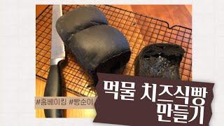 홈베이킹 | 먹물 치즈식빵