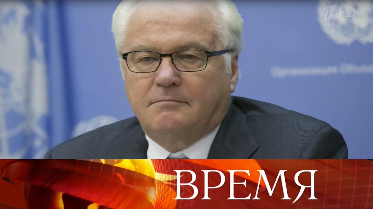 ВНью-Йорке скоропостижно скончался постоянный представитель России при ООН Виталий Чуркин.