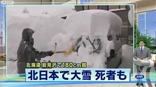 ●20120115  岩見沢市で積雪記録更新【まいにち防災】