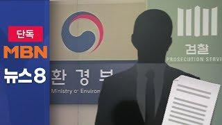 [단독] '낙하산 인사 12등 탈락'…면접자 전수조사 [뉴스8]