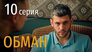 ОБМАН. СЕРИЯ 10. Мелодрама 2019!