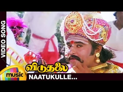 Viduthalai Tamil Movie Songs | Naatukulle Music Video | Rajinikanth | Madhavi | Chandrabose