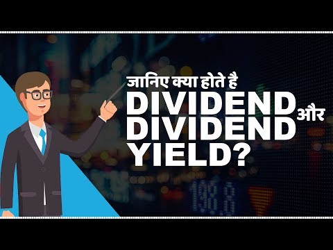 What are Dividend and Dividend Yield | जानिए Dividend और Dividend Yield क्या होते है