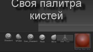 Zbrush Урок 7 (Свой набор кистей в Zbrush)(, 2015-03-26T08:31:35.000Z)