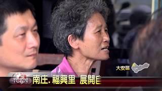 大台中新聞-大安區南庄.福興里 展開自來水延管工程