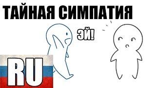 10 ПРИЗНАКОВ, ЧТО ВЫ НРАВИТЕСЬ ИНТРОВЕРТУ (русская озвучка)