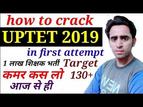 UPTET Preparation। How to crack UPTET 2019। in first attempt। taiyari kaise kare। tarika। Trick। Day