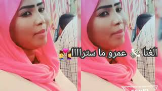 جديد 👌 معمر الصافي 🎹 يمن يحي 🎤 🥰 الغنا عمرو ما سترا