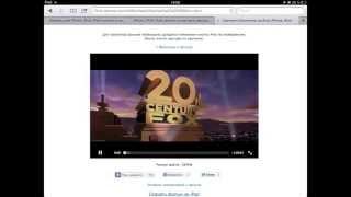 Как смотреть фильмы на iPad/iPhone/iPod онлайн бесплатно