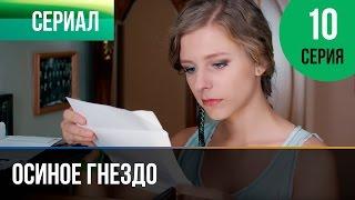 ▶️ Осиное гнездо 10 серия - Мелодрама | Русские мелодрамы