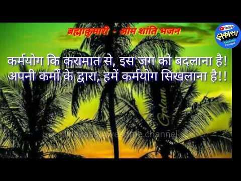 Bramha Kumari's Bhajan - Karmayog Ki Karamat Se, Is Jag Ko Badlna Hai. कर्मयोग कि करामात से, इस जग क