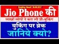 Jio Latest News | Reliance Jio Phone Bookings Paused After 'Millions' Pre-Book a Unit of 4G Mobile