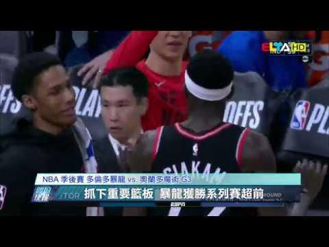 愛爾達電視20190420/【NBA】西亞肯新高30分 暴龍獲勝系列賽領先