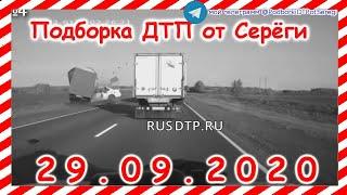 Новая подборка ДТП и аварий от Сереги за 29 09 2020 Сентябрь 2020