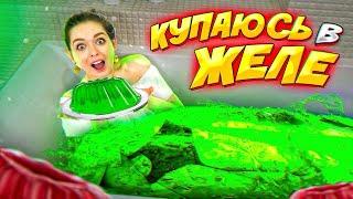 Вечеринка в ванной! Полная ванна желе, мега-бомбочки с сюрпризом, растворимые бусины! 🐞 Afinka