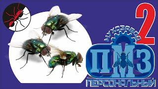Выведение кормовых насекомых. Два способа извлечения мух.