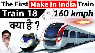 Study IQ education! Made in India 160 kmph train   Train 18 क्या है   Know about Train 18 India   Cu