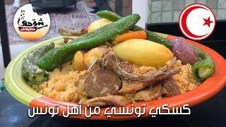 شوحها متطلبهاش - كسكسي تونسي بالخضار واللحمة -من أهل تونس نفسهم
