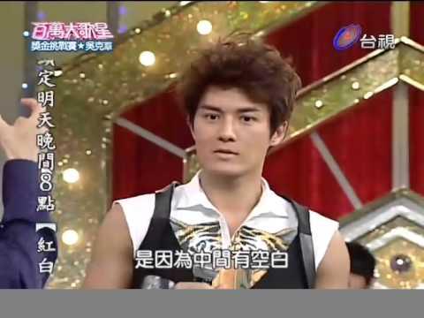 百萬大歌星 2012-07-28 pt.5/7 吳克羣 周幼婷 林凡 陳勢安