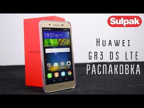 Смартфон Huawei GR3 DS LTE распаковка (www.sulpak.kz)