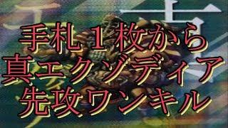 【遊戯王ADS】手札1枚から真エクゾディアで先攻ワンキル【ソリティア】