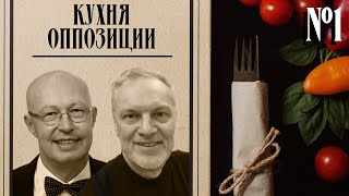 Кухня оппозиции. Новый проект Валерия Соловья и @Аркадий Янковский