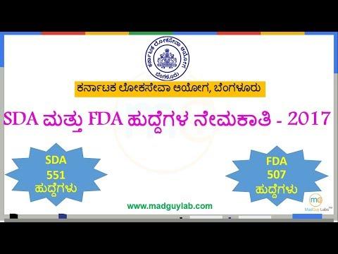 SDA, FDA 2017 ಪಠ್ಯಕ್ರಮ