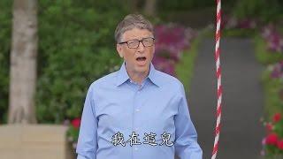 比爾蓋茲接受了馬克祖克柏給他的「ALS冰桶挑戰」(2014年8月)