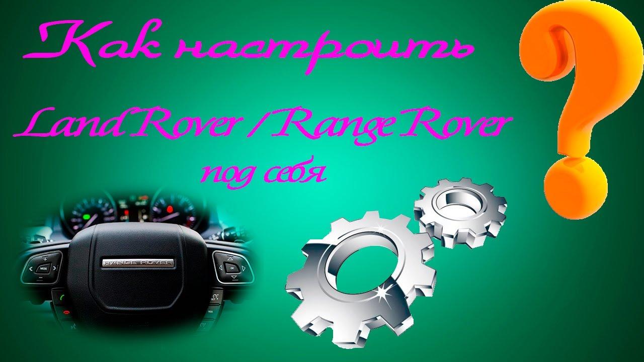 Как настроить Land Rover / Range Rover под себя ?
