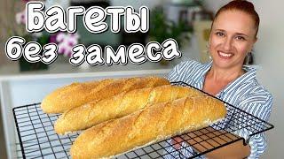 Супер БАГЕТЫ с цельнозерновой мукой на ночном тесте без замеса Люда Изи Кук хлеб baguettes recipe