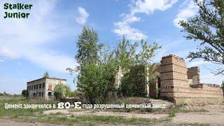Цемент закончился в 80-е года разрушенный цементный завод село Старое Сабурово Тамбовская область