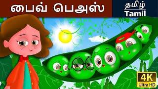 பைவ்  பெஅஸ் | Five Peas In A Pod in Tamil | Fairy Tales in Tamil | Tamil Stories | Tamil Fairy Tales