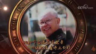 《中国文艺》 8月3日节目预告| CCTV中文国际