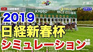 日経新春杯 シミュレーション 2019 【過去10年データ競馬予想】